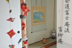茶室「富柳庵」