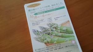 0518asupara_hagaki